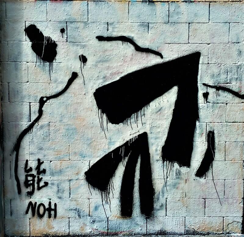 Wallspot - NOH - Drassanes - Barcelona - Drassanes - Graffity - Legal Walls -