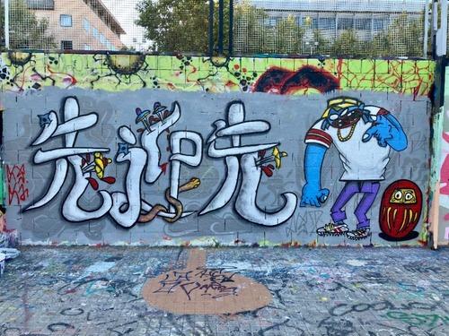 Chinease Graff - KSK1 ft. Sekon & Etnik